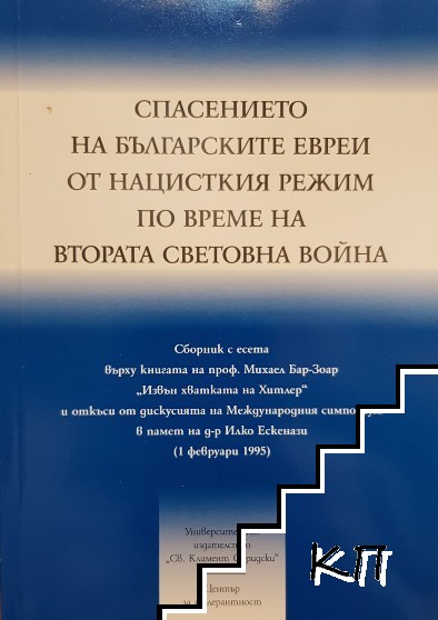 Спасението на българските евреи от нацисткия режим по време на Втората световна война