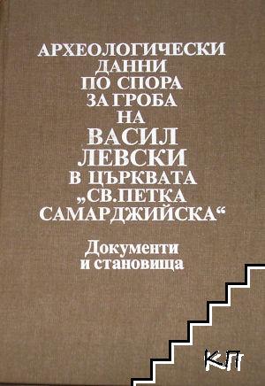 """Археологически данни за спора за гроба на Васил Левски в църквата """"Св. Петка Самарджийска"""""""