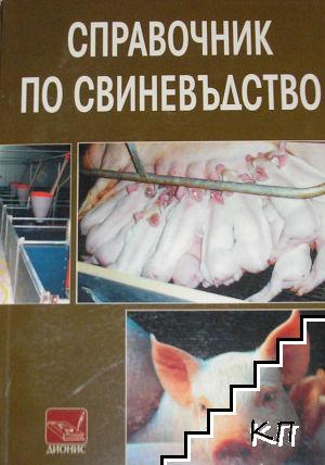 Справочник по свиневъдство