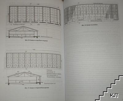 Справочник по свиневъдство (Допълнителна снимка 1)
