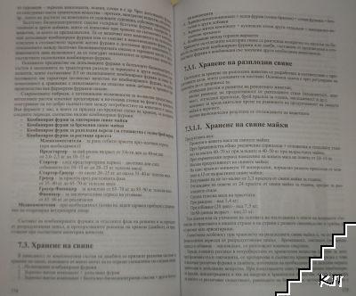 Справочник по свиневъдство (Допълнителна снимка 2)