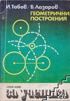 Геометрични построения