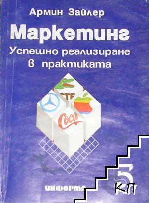 Маркетинг: Успешно реализиране в практиката. Книга 5: Средства за съобщения (комуникационни инструменти). Изследване на пазара