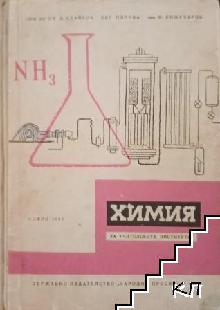 Химия за учителските институти