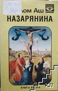 Назарянина. Книга 2