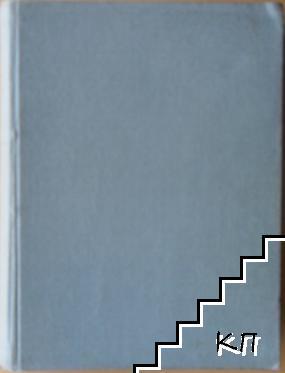 Pif. Бр. 778-790 / 1984