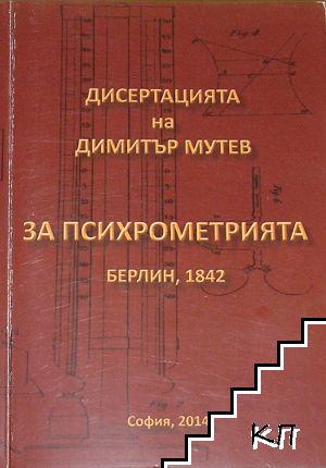 За психрометрията (Берлин, 1842)