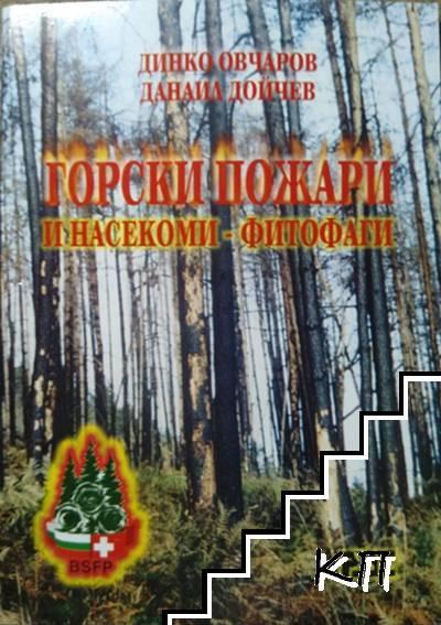 Горски пожари и насекоми - фитофаги