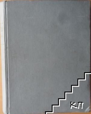 Pif. Бр. 819-831 / 1984