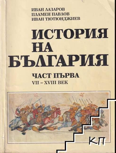 История на България. Част 1-2