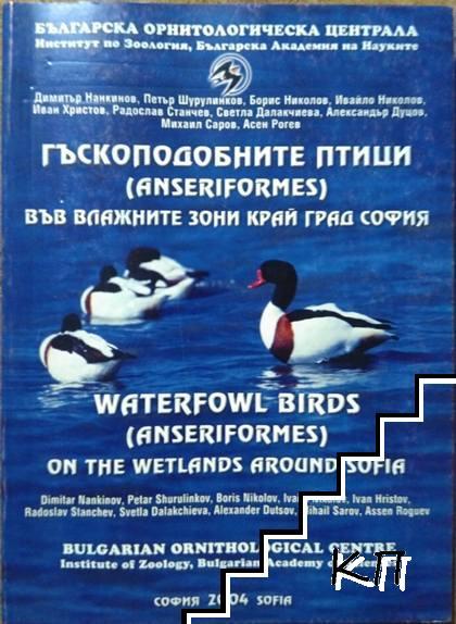 Гъскоподобните птици (Anseriformes) във влажните зони край град София / Waterfowl birds (Anseriformes) on the wetlands around Sofia