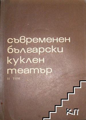 Съвременен български куклен театър. Том 2