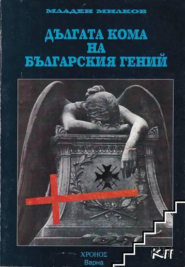 Дългата кома на българския гений