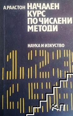 Начален курс по числени методи