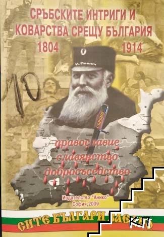 Сръбските интриги и коварства срещу България 1804-1914
