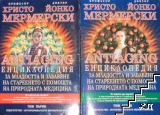 Antiaging: Енциклопедия за младостта и забавяне на стареенето с помощта на природната медицина. Том 1-2