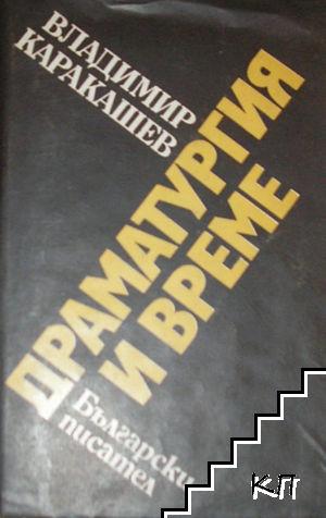Драматургия и време