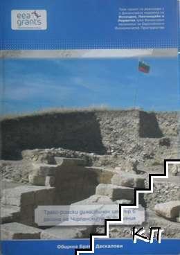 Трако-римски династичен център в района на Чирпанските възвишения