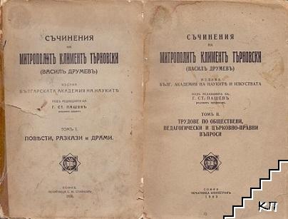Съчинения на митрополитъ Климентъ Търновски (Василъ Друмевъ). Томъ 1-2
