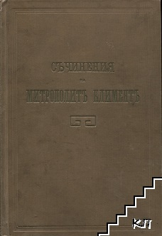 Съчинения на митрополитъ Климентъ Търновски (Василъ Друмевъ). Томъ 1: Повести, разкази и драми