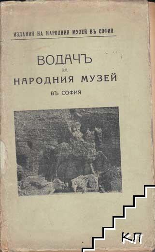 Водачъ за народния музей въ София