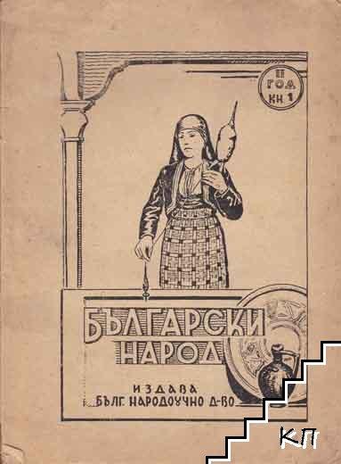 Български народ. Кн. 1 / 1947