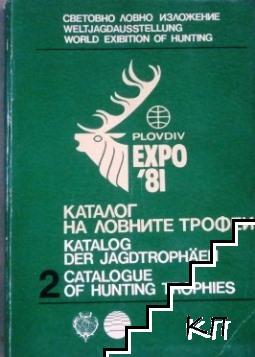 Каталог на ловните трофеи. Том 2