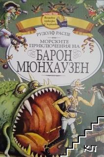 Морските приключения на барон Мюнхаузен