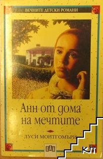 Анн от дома на мечтите