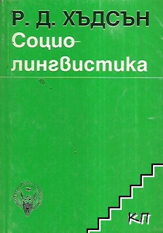 Социолингвистика