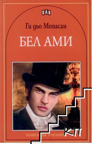 Бел-Ами