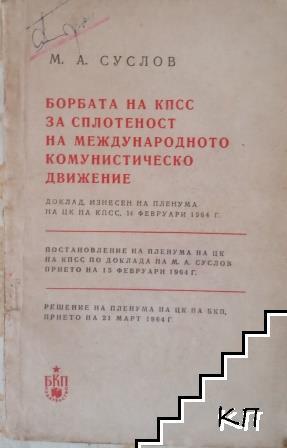 Борбата на КПСС за сплотеност на международното комунистическо движение