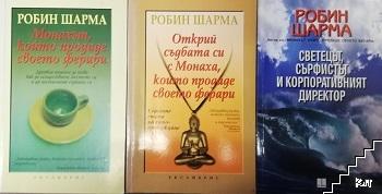 Монахът, който продаде своето ферари / Открий съдбата си с Монаха, който продаде своето ферари / Светецът, сърфистът и корпоративният директор