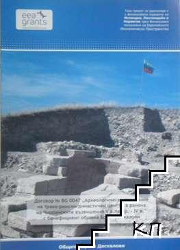 """Договор № BG 0047 """"Археологическо проучване на трако-римски династичен център в района на Чирпанските възвишения V в. пр.Хр.-ІV в."""""""