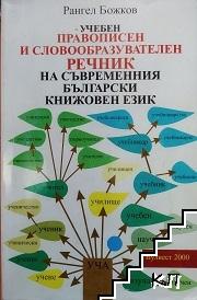 Учебен правописен и словообразувателен речник на съвременния български книжовен език