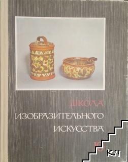 Школа изобразительного искусства в десяти выпусках. Вып. 10