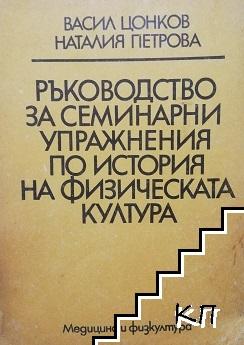 Ръководство за семинарни упражнения по история на физическата култура