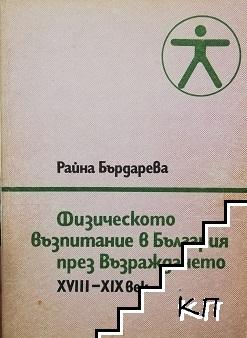 Физическото възпитание в България през Възраждането ХVІІІ-ХІХ век
