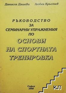 Ръководство за семинарни упражнения по теория и методика на спортната тренировка