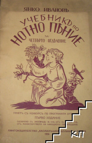 Учебникъ по нотно пение за четвърто отделение