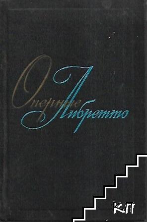 Оперные либретто. Том 1: Русская опера и опера народов СССР