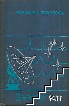 Физика космоса. Маленькая енциклопедия