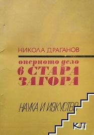 Оперното дело в Стара Загора