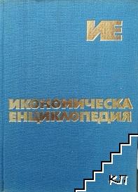 Икономическа енциклопедия в два тома. Том 2