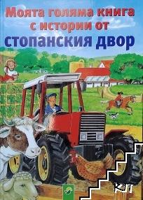 Моята голяма книга с истории от стопанския двор