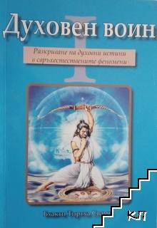 Духовен воин. Книга 1: Разкриване на духовни истини в свръхестествените феномени