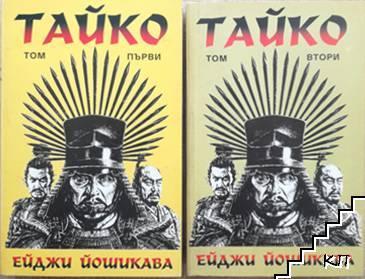 Тайко. Том 1-2