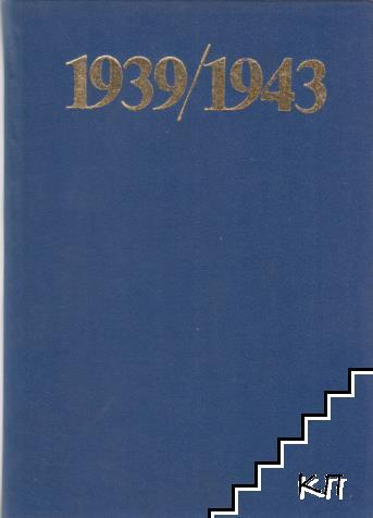 История на антифашистката борба в България 1939-1944. Том 1