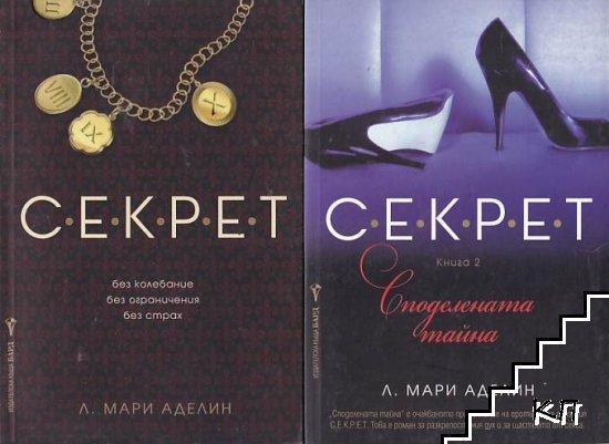 С.Е.К.Р.Е.Т. Книга 1-2