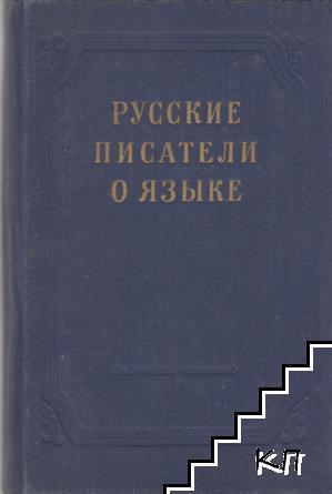 Русские писатели о языке